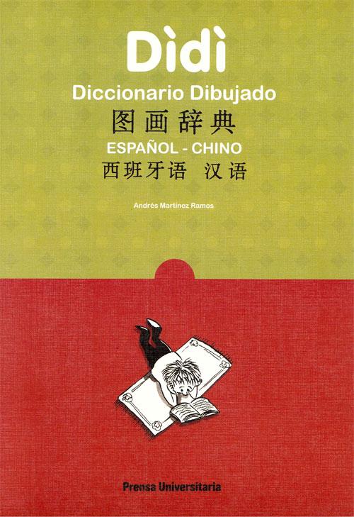 Dìdì, Diccionario Dibujado Español-Chino